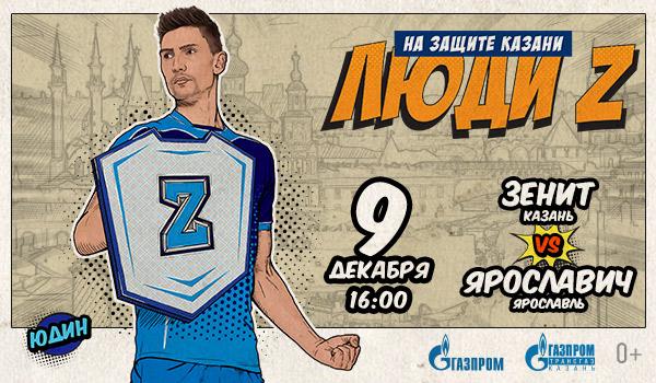 Билеты на «Зенит-Казань» - «Ярославич» в продаже!