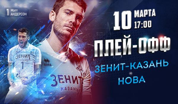 Билеты на плей-офф  чемпионата России в продаже!