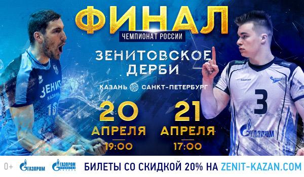 Билеты на Финал чемпионата России в продаже!