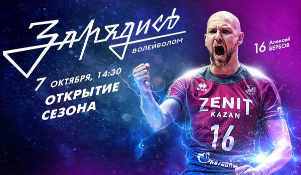 Открытие волейбольного сезона и презентация команды