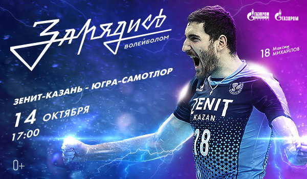Билеты на матч-открытие «Зенит-Казань» - «Югра-Самотлор» в продаже!