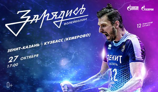 Билеты «Зенит-Казань» - «Кузбасс» в продаже!