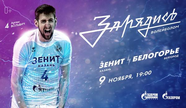 Билеты на «Зенит-Казань» -«Белогорье» в продаже!