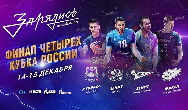 Билеты и абонемент на Финал четырех Кубка России в продаже