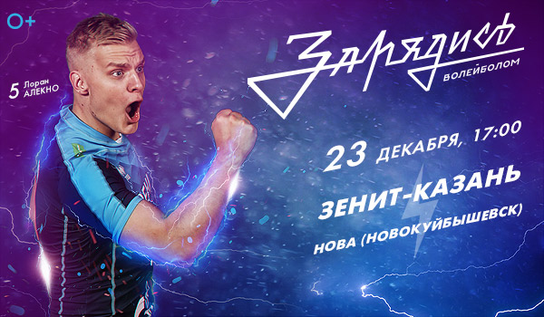 Билеты на  «Зенит-Казань» - «Нова» в продаже!