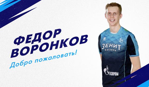 Фёдор Воронков – новичок «Зенита-Казань»