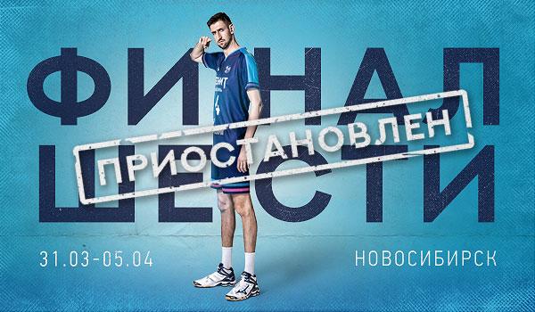 Чемпионат России приостановлен