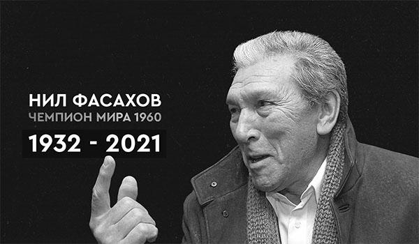 Умер Нил Фасахов