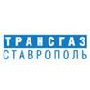 Transgaz Stavropol (Kislovodsk)