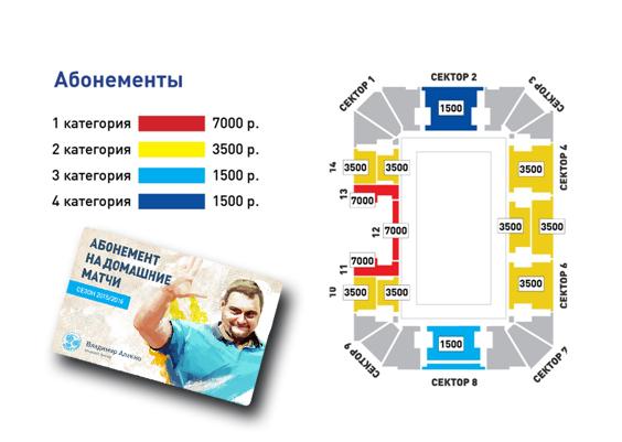 Волейбольный клуб «зенит» (санкт-петербург) открывают абонементную программу на чемпионат россии - / продажа абонемента на вк зенит лицам от 7 до 14 лет осуществляется при предъявлении свидетельства о рождении или его копии.