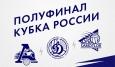 В полуфинале Кубка России сыграем с «Локо», «Динамо-ЛО» и «Самотлором»