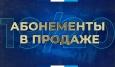 Абонементы на сезон 2019/20 в продаже!