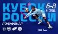 Открыта продажа билетов на полуфинал Кубка России
