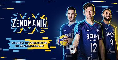 5fcd69f1b0c5 Официальный сайт волейбольного клуба «Зенит-Казань»